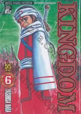 Kingdom เล่ม 06