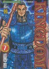 Kingdom เล่ม 07