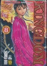 Kingdom เล่ม 08