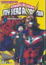 My Hero Academia มายฮีโร่ อคาเดเมีย เล่ม 01 มิโดริยะ อิซึคุ : ออริจิน