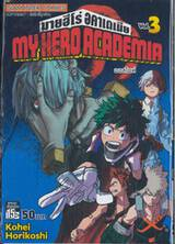 My Hero Academia มายฮีโร่ อคาเดเมีย เล่ม 03 ออลไมท์