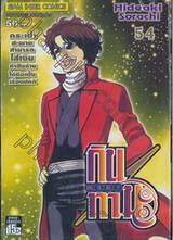 กินทามะ - Gintama เล่ม 54 - กระเป๋าสะพายสามารถใส่เงินห้าสิบล้านได้ถือเป็นเรื่องปกติ