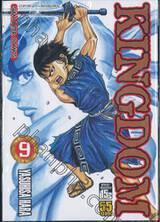 Kingdom เล่ม 09