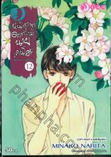 หน้ากากดอกไม้ นายเคนโตะ เล่ม 12 - เฉิดฉายยิ่งกว่ามวลบุปผา