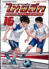 ทะยานฝันไทยลีก NEW LEGEND เล่ม 16