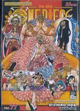 วัน พีซ - One Piece เล่ม 77