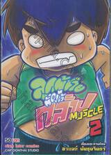 MUSCLE ลูกผู้ชายต้องไว้กล้าม เล่ม 02