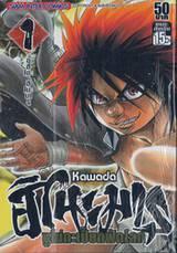 ฮิโนะมารุ ซูโม่กะเปี๊ยกฟัดโลก เล่ม 01 - อุชิโอะ ฮิโนะมารุ