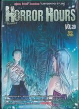 HORROR HOURS ชั่วโมงสยอง Vol.20