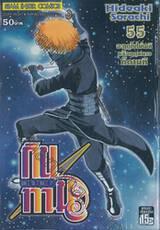 กินทามะ - Gintama เล่ม 55 - จะฤดูใบไม้ผลิหรือฤดูหนาวก็ตามที