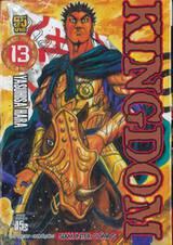Kingdom เล่ม 13