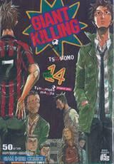 GIANT KILLING เล่ม 14