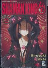 SHAMAN KING 0 -Zero- เล่ม 02