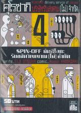 คุโรซากิ บริษัทรับส่งศพ(ไม่)จำกัด SPIN-OFF มัตสึโอกะ รับขจัดวิญญาณ (ไม่) จำกัด เล่ม 04