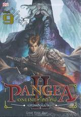 PANGEA ONLINE • โลกใหม่ II เล่ม 09 เปลวเพลิงในน้ำแข็ง