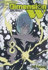 Dimension W มิติปริศนา เล่ม 08