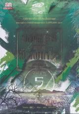ยอดยุทธ์พิภพเทวะ เล่ม 05 ตอน สู่โลกใหม่ The latent energy, A new world (จบภาค)