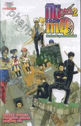 กินทามะ - Gintama ปี 3 ห้อง Z ครูซ่ากินปาจิ เล่ม 02 ตอน ทัศนศึกษาล่ะ! ทุกคนมารวม