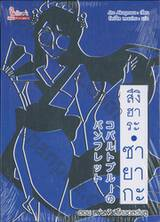 สึงิฮาระ ซายากะ - 23 - ตอน แผ่นผับสีโคบอลต์บลู