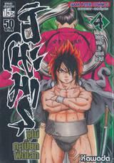 ฮิโนะมารุ ซูโม่กะเปี๊ยกฟัดโลก เล่ม 04 - โอนิมารุ คุนิสุนะกับ คุซานางิ โนะสึรุกิ