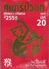 คัมภีร์ปีวอก ปรับชะตา-เสริมดวง ปี 2559