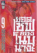 ยอดเชฟของโนบุนางะ เล่ม 09