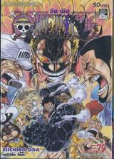วัน พีซ - One Piece เล่ม 79
