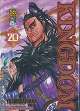 Kingdom เล่ม 20