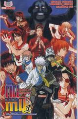 กินทามะ - Gintama ปี 3 ห้อง Z ครูซ่ากินปาจิ เล่ม 03 ตอน ไปห้องให้คำปรึกษาแก่นักเ