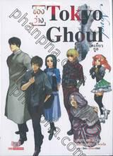 Tokyo Ghoul โตเกียว กูล [ช่องว่าง] (นิยาย)