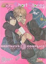 Brothers Conflict - Short Stories (นิยาย)