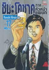 ชิมะ โคซาคุ ภาคหัวหน้าแผนก เล่ม 17