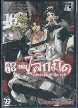 เทวทูตแห่งโลกมืด Seraph of the end เล่ม 10
