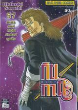 กินทามะ - Gintama เล่ม 57 - เหล่าคนที่คอยปกป้องทุกสิ่ง