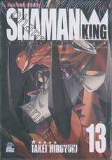 SHAMAN KING ราชันย์แห่งภูต เล่ม 13