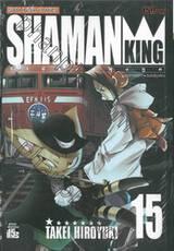 SHAMAN KING ราชันย์แห่งภูต เล่ม 15