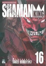 SHAMAN KING ราชันย์แห่งภูต เล่ม 16