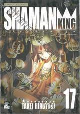 SHAMAN KING ราชันย์แห่งภูต เล่ม 17