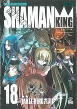 SHAMAN KING ราชันย์แห่งภูต เล่ม 18