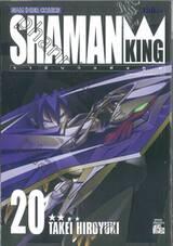 SHAMAN KING ราชันย์แห่งภูต เล่ม 20