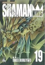 SHAMAN KING ราชันย์แห่งภูต เล่ม 19