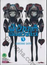 ฝ่าวิกฤติแม่มดวิปลาส Magical Girl of the End เล่ม 03