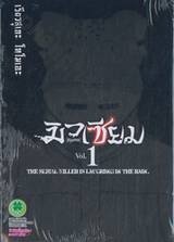 มิวเซียม [Museum] - The Serial Killer Is Laughing In the Rain เล่ม 01