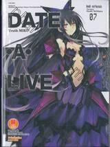 DATE A LIVE พิชิตรัก-พิทักษ์โลก เล่ม 07 Truth MIKU (นิยาย)
