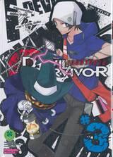 Devil Survivor เกมล่าปีศาจ เล่ม 03