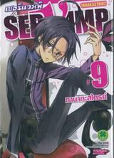 เซอร์แวมพ์ SERVAMP เล่ม 09