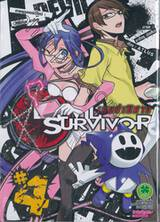 Devil Survivor เกมล่าปีศาจ เล่ม 04