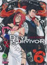 Devil Survivor เกมล่าปีศาจ เล่ม 06