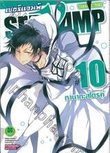 เซอร์แวมพ์ SERVAMP เล่ม 10