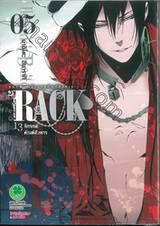 RACK 13 จักรกลทัณฑ์สังหาร เล่ม 05